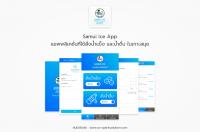 Samui Ice App แอพพลิเคชั่นที่ใช้สั่งน้ำแข็ง และน้ำดื่ม ในเกาะสมุย